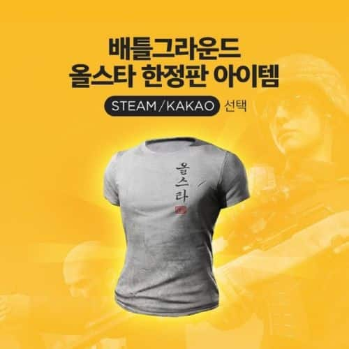 Playerunknown's Battleground- 2018 PUBG ALL-STAR T-SHIRT skin Korean