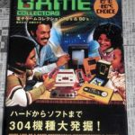 ELECTRONIC GAME COLLECTORS 70s 80s Video Game Console Guide Book Catalog Japan